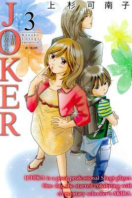 JOKER-我的同居小鬼(3)