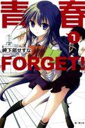 青春FORGET!