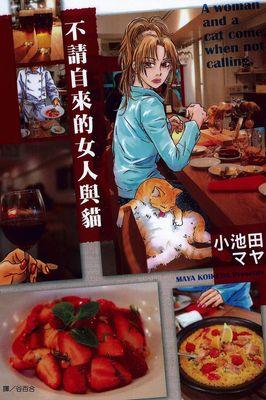 不請自來的女人與貓