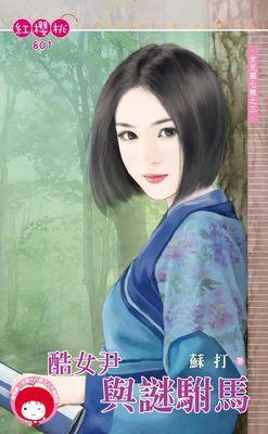 酷女尹與謎駙馬~女兒國七辣之三