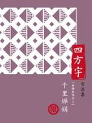 千里嬋娟【多情系列之二】〔限〕