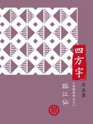 臨江仙【多情系列之三】〔限〕