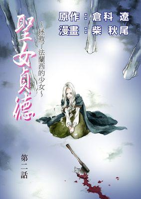 聖女貞德(全彩)2