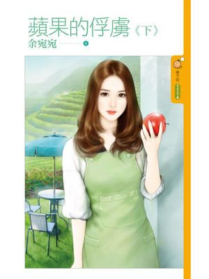 蘋果的俘虜《下》