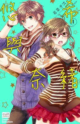 悠希與奈緒