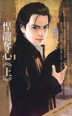 上海五龍堂系列(限)