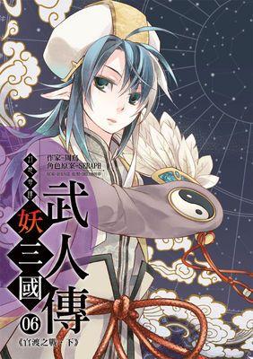 幻想奇譚 妖三國-武人傳06