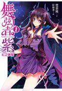 舞弦者・紫