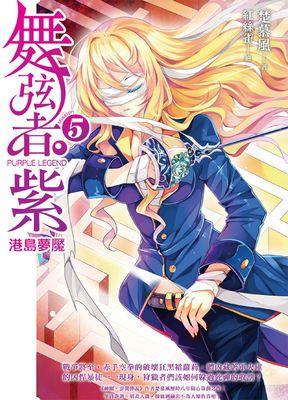 舞弦者・紫 05