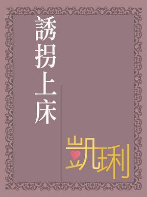 誘拐上床【雨的故事四蕊花之二】〔限〕