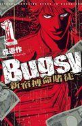 Bugsy~新宿搏命賭徒~