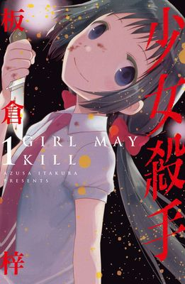 少女殺手 GIRL MAY KILL