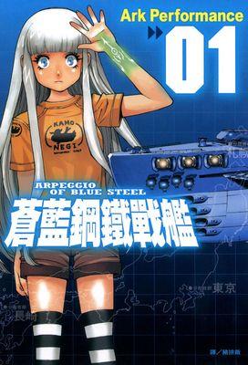 蒼藍鋼鐵戰艦