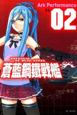 蒼藍鋼鐵戰艦(2)