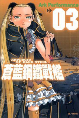 蒼藍鋼鐵戰艦(3)