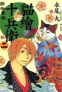 貓繪十兵衛~御伽草紙~(2)