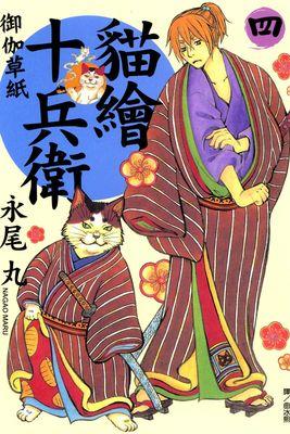 貓繪十兵衛~御伽草紙~(4)