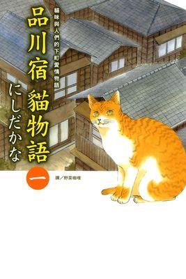 品川宿貓物語
