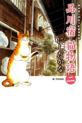 品川宿貓物語 2集