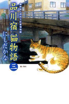 品川宿貓物語 3集