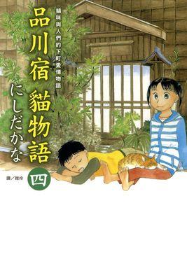 品川宿貓物語 4集