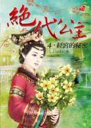 絕代公主4-紅宮的祕密(完)