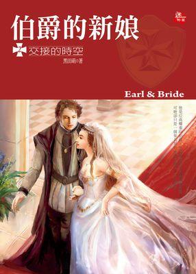 伯爵的新娘2-交接的時空(完)
