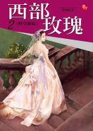 西部玫瑰2-時空新娘(完)
