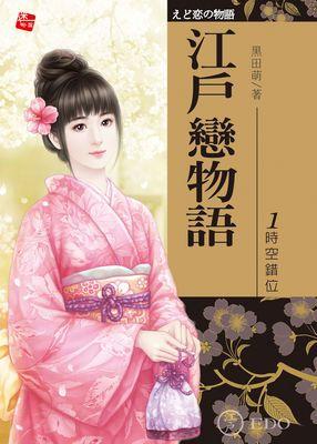江戶戀物語1-時空錯位