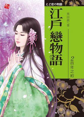 江戶戀物語 2-百年之約(完)