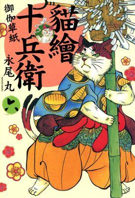 貓繪十兵衛~御伽草紙~(6)