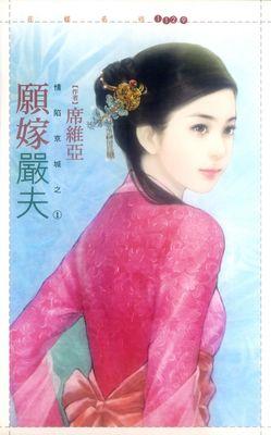 願嫁嚴夫【情陷京城之一】