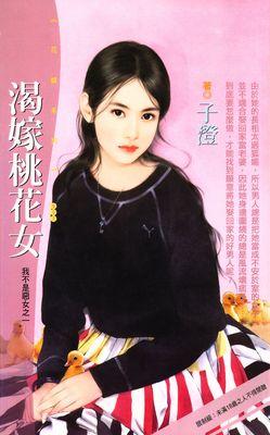 渴嫁桃花女【我不是惡女之一】(限)