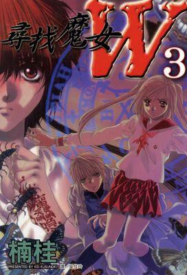 尋找魔女W(3)
