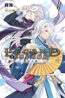 Legend  光與影的羈絆 02