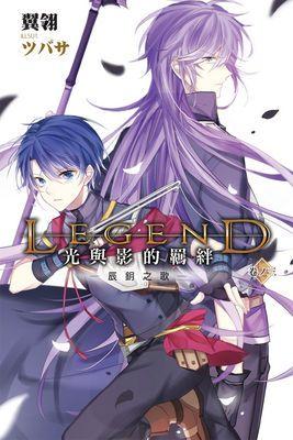 Legend  光與影的羈絆 03