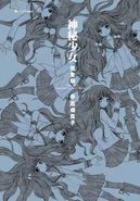 神秘少女(nico)完全版 02