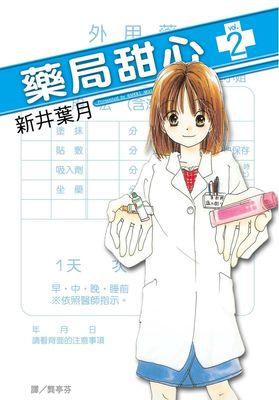 藥局甜心(2)