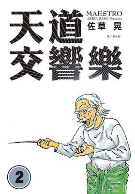 天道交響樂 (2)