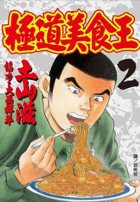 極道美食王 (2)