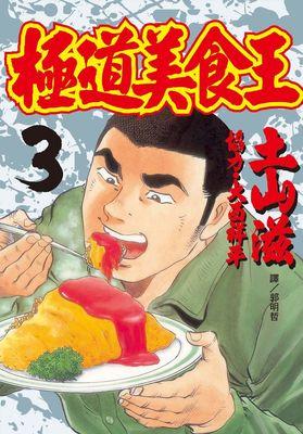 極道美食王 (3)