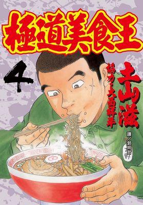 極道美食王 (4)