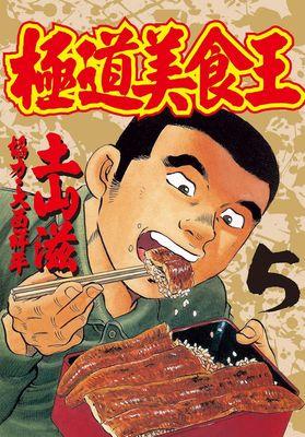 極道美食王 (5)