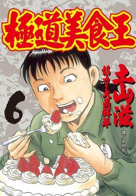 極道美食王 (6)