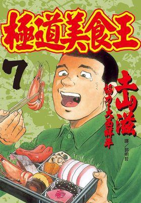 極道美食王 (7)