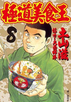 極道美食王 (8)