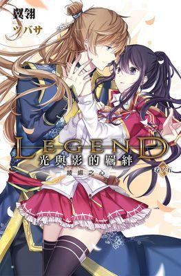 Legend  光與影的羈絆 05
