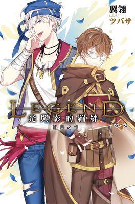 Legend  光與影的羈絆 06
