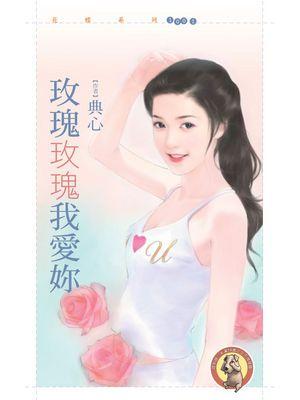玫瑰玫瑰我愛妳【哎呀!我的天啊主題書】〔限〕