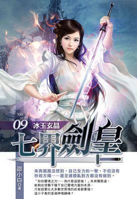 七界劍皇 09